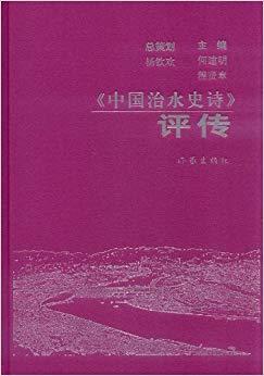 《中国治水史诗》评论