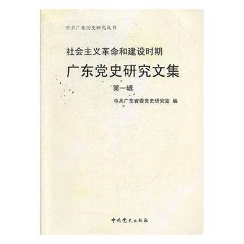 社会主义革命和建设时期188金宝搏滚球投注党史研究文集 :第一辑