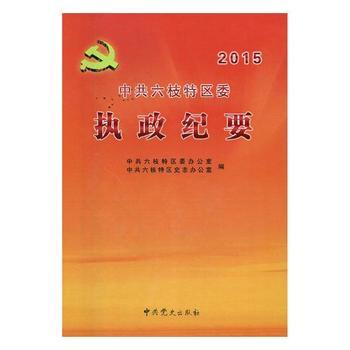 中共六枝特区委执政纪要 :2015