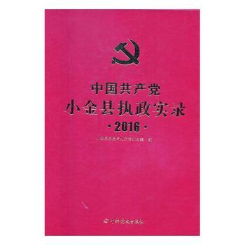中国共产党小金县执政实录 :2016