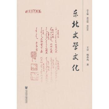 东北文学文化