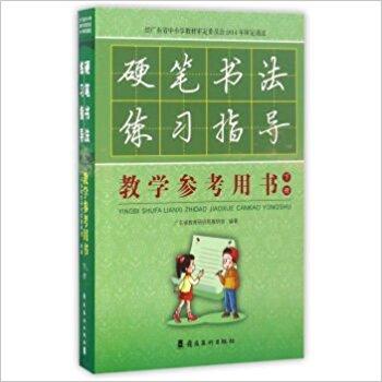 硬笔书法练习指导教学参考用书 :下册