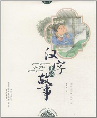 汉字里的故事 :第八册