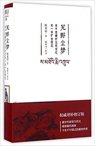 艽野尘梦 :关于西藏的生死回忆和一场旷世绝恋