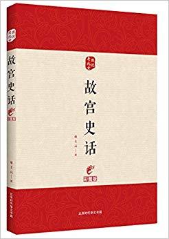 故宫史话 :彩图版