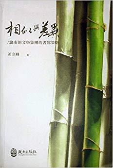 相似与差异 :论南朝文学集团的书写策略