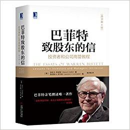 巴菲特致股东的信 投资者和公司高管教程 原书第4版 :