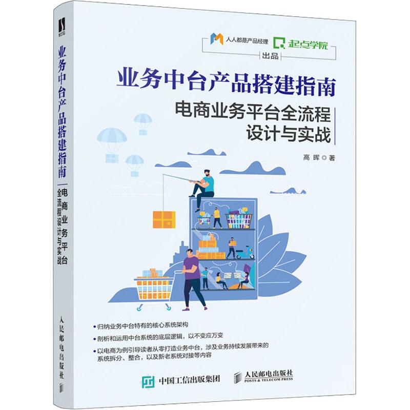 业务中台产品搭建指南 电商业务平台全流程设计与实战 :