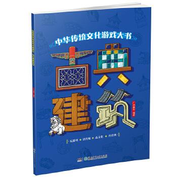 中华传统文化游戏大书 :古典建筑